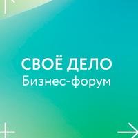 СВОЁ ДЕЛО   Бизнес-форум