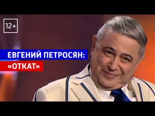 Евгений Петросян рассказал про откаты  Смехопанорама Евгения Петросяна  Россия 1