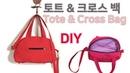 Mach eine Tasche/가방 만들기/Tote bags/How to make a bag/トート&クロスバッグ/バッグ作り方/做個包/Tragetaschen