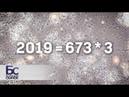 Научные сенсации - 2018   Большой скачок