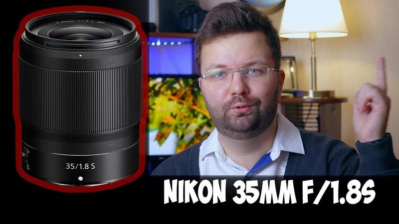 Nikon 35mm f1.8s - впечатления от объектива под систему Nikon Z