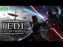 Прохождение: Star Wars Jedi Fallen Order ➤ Часть 19 Бой с Тарон Маликосом
