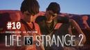 Дом на краю света ✖ Life Is Strange 2 10 - Прохождение На Русском