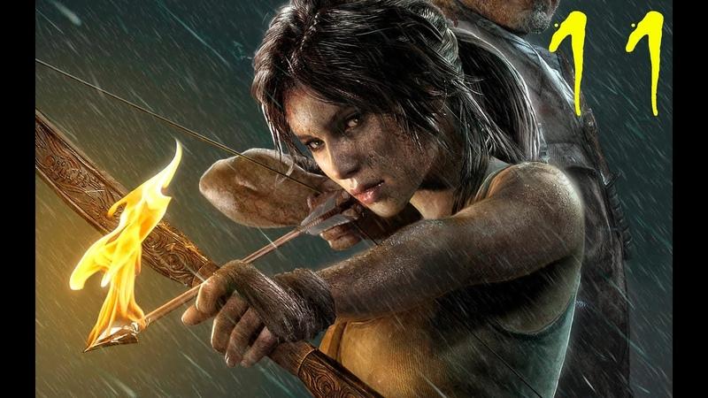 Пещерный рембо ♦ Tomb Raider 11