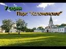ВЛОГ Санкт Петербург Москва 7 серия Парк Коломенское