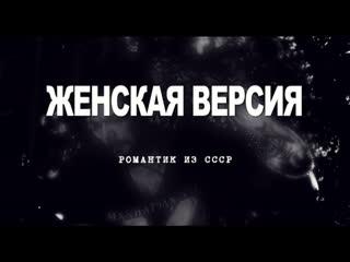 """Жeнскaя вeрсия """"Рoмантик из CССР"""" ( Детектив ) от"""