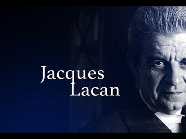 Жак Лакан. Краткое введение в психоанализ.
