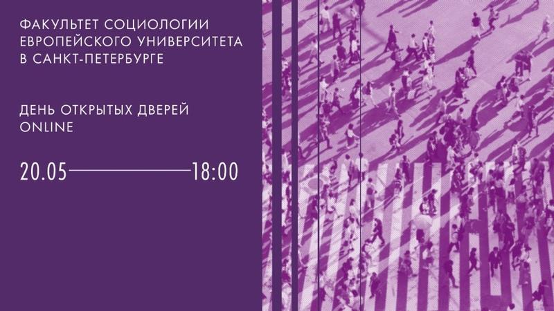 День открытых дверей факультета социологии