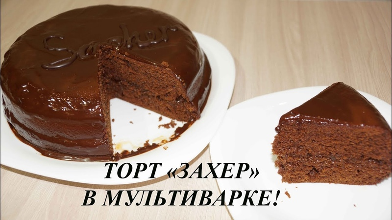 ТОРТ ЗАХЕР SACHER В МУЛЬТИВАРКЕ