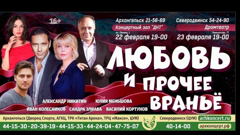 Фрагменты спектакля Любовь и прочее вранье Северодвинск 23 02 2019