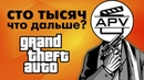 💭 Ответы от Alexander PolyAK канал GTA на 100 000 подписчиков