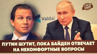 Путин шутит, пока Байден отвечает на некомфортные вопросы (Станислав Бышок)