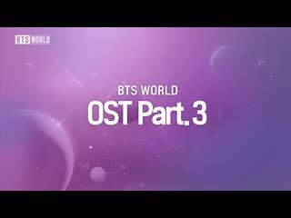 [bts world] ost part.3 teaser