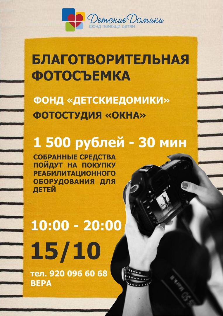 Афиша Калуга Благотворительная фотосессия