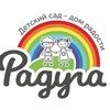 РАДУГА (по программе Детский сад - Дом Радости)
