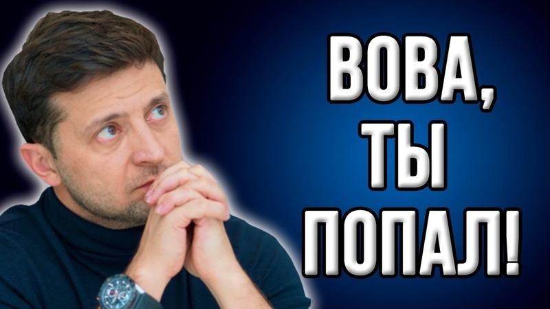 Прокол Зеленского! Зачем Генпрокурор Рябошапка покрывает Порошенко!