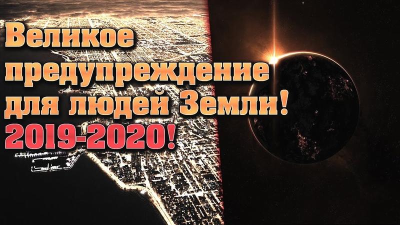 Великое предупреждение для людей Земли! 2019-2020!   Абсолютный Ченнелинг