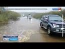 Размыло дорогу у Циммермановки