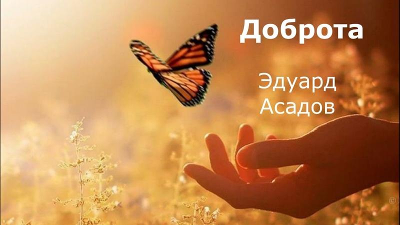 Эдуард Асадов Доброта