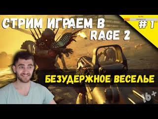 Безудержное веселье ➥ gabensky играет в rage 2