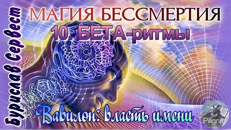 Бурислав Сервест: 10.БЕТА-ритмы. Вавилон: власть имени