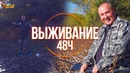 ВЫЖИВАНИЕ 48 ЧАСОВ без еды Рыбалка в Астрахани Без снастей СПОР на Часть 1