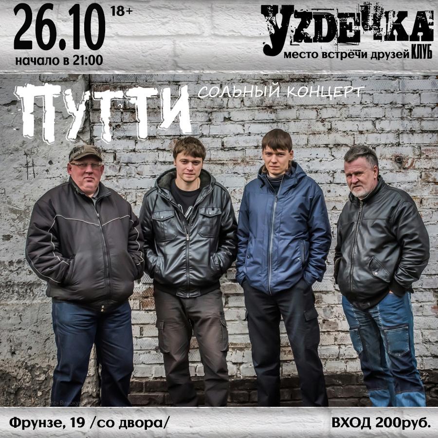 Афиша Новосибирск 26.10 - Путти - сольный концерт - Уzдечка