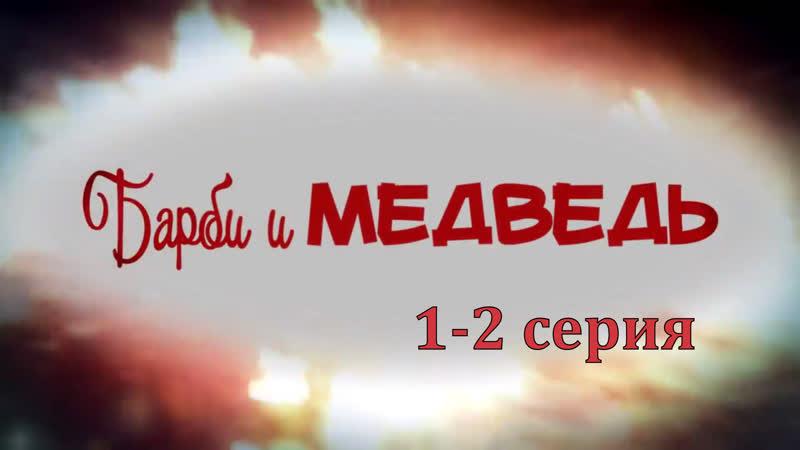 Барби и медведь 1-2 серия ( Мелодрама ) от 17.01.2015