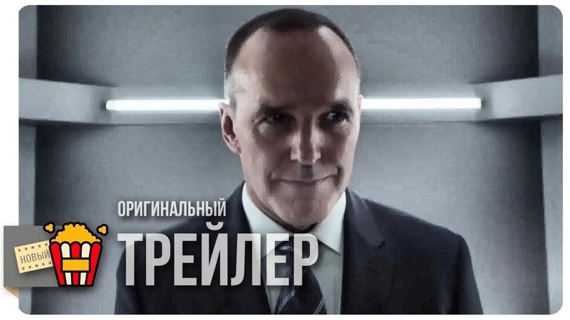 AGENTS OF S.H.I.E.L.D.   АГЕНТЫ «Щ.И.Т.» — Трейлер   2013   Новые трейлеры