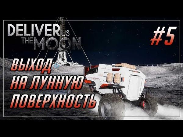 ПОВЕРХНОСТЬ ЛУНЫ 5 СЕРИЯ ПРОХОЖДЕНИЕ ► Deliver Us The Moon
