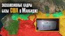Сирия Манбидж наш! Военные США оставили послание Syria Manbij is ours! US military left a message