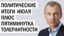 Новое бремя белого человека Роман Василишин