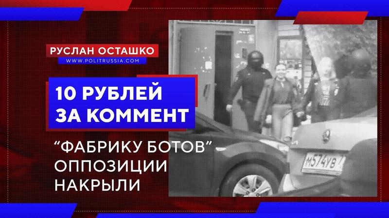 10 рублей за коммент Фабрику ботов оппозиции накрыли (Руслан Осташко)