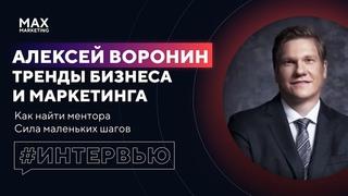 Алексей Воронин интервью - Тренды Маркетинга и Бизнеса / Секретный миллионер / Менторство