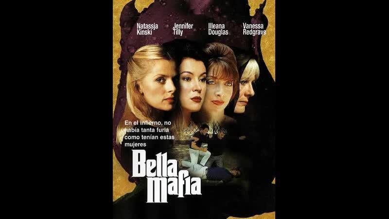 Крёстная мать- 1 и 2 Bella Mafia, 1997 16