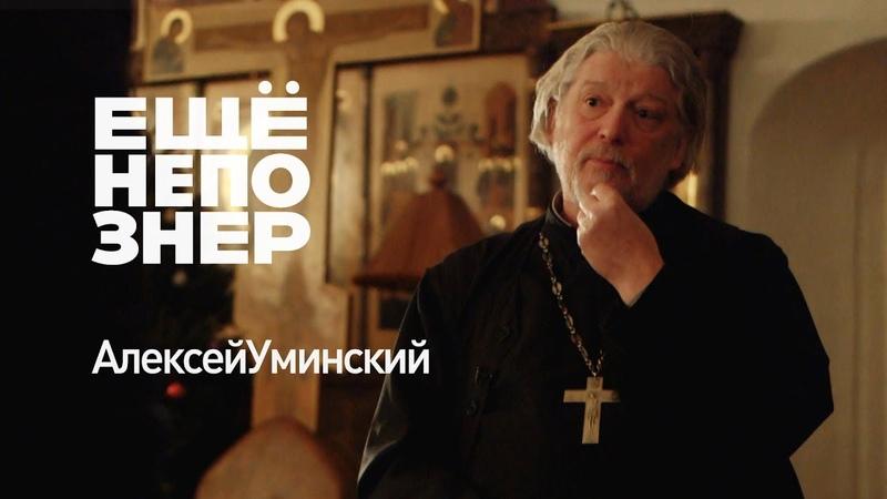 Алексей Уминский: пофигизм, патриарх и яйцо динозавра ещёнепознер