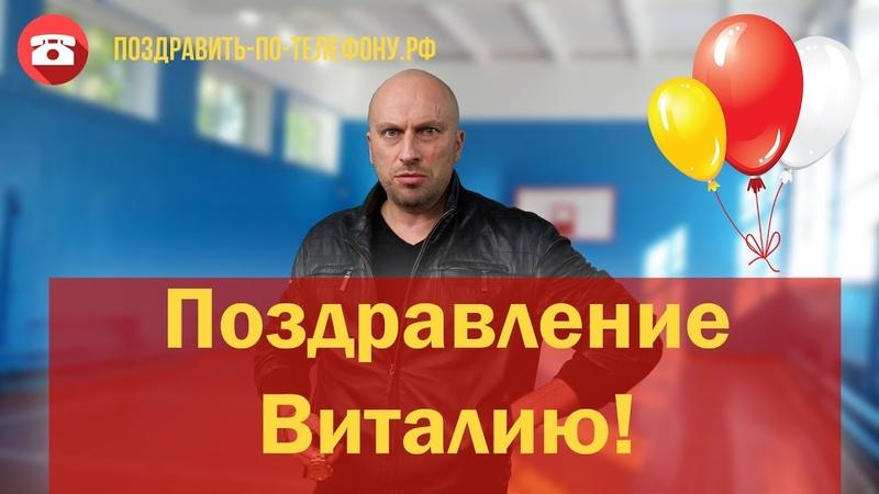 Поздравление с днем рождения Виталию от Физрука