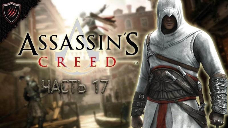 Assassin's Creed 1 - Прохождение - Мажд Аддин 17