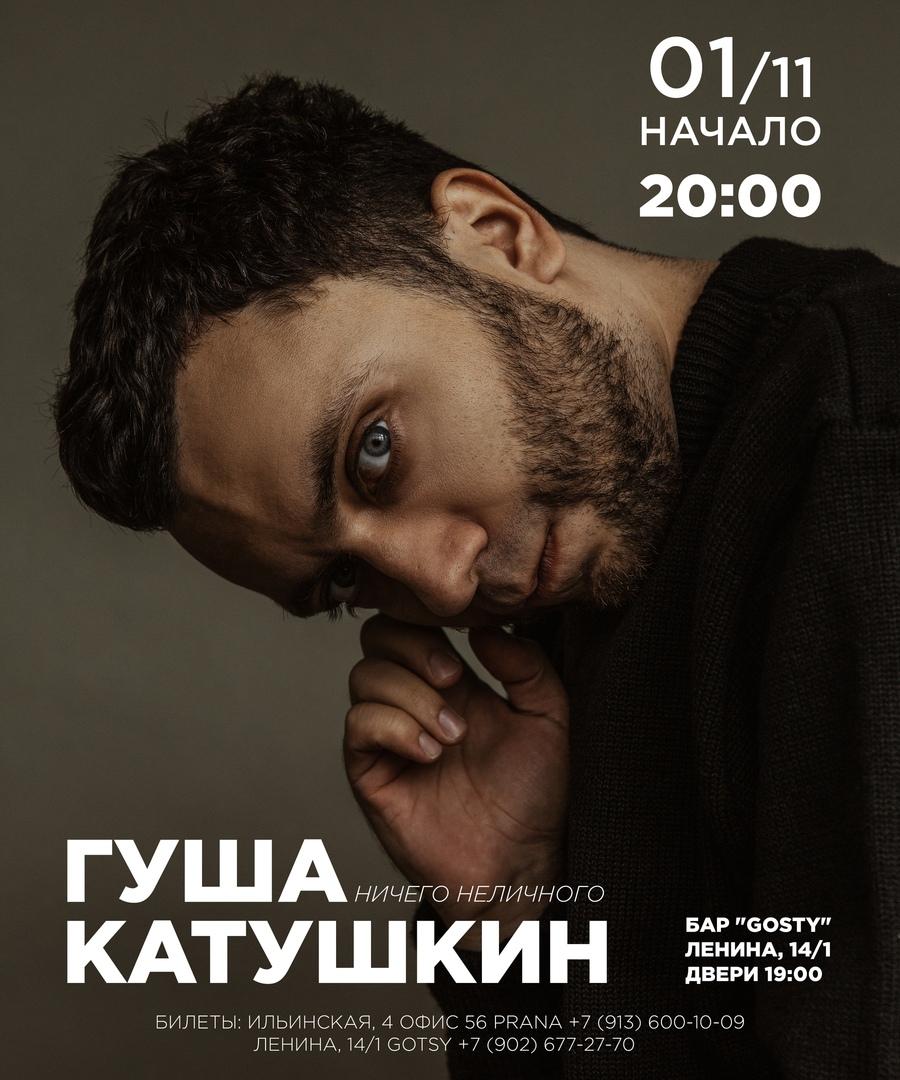 Афиша Омск Гуша Катушкин концерт в Омске 1 ноября
