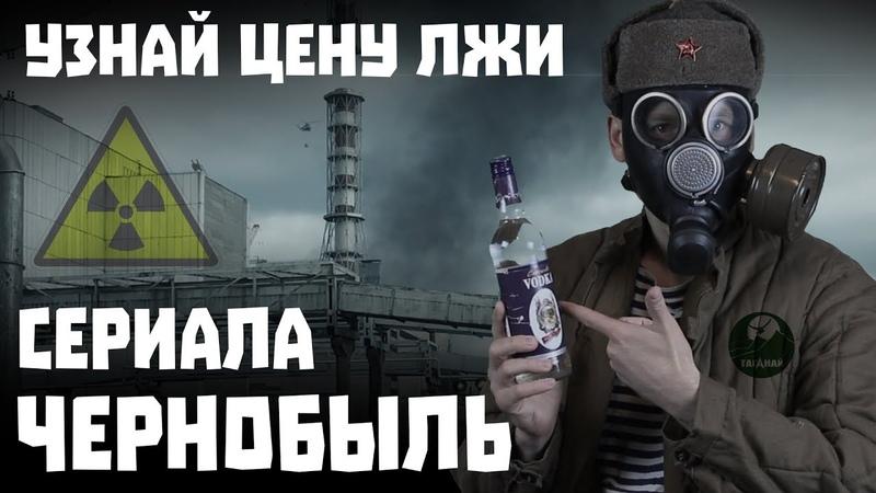 Кино-клюква. О чем врет сериал Чернобыль от HBO? Обзор косяков. » Freewka.com - Смотреть онлайн в хорощем качестве