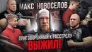 Макс Новосёлов на голых кулаках / Финал с Емельяненко / Исповедь Макса за убийство
