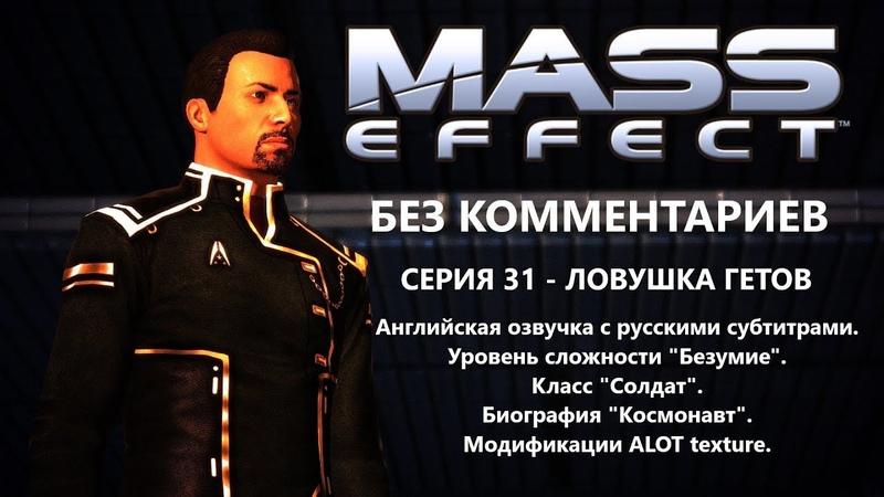 Mass Effect. Серия 31- Ловушка гетов (Прохождение без комментариев)