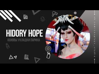 Основы укладки парика с Hidory Hope