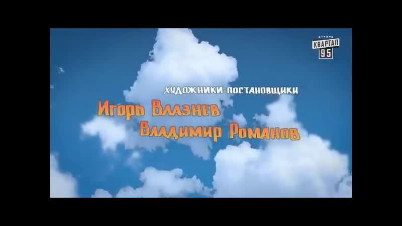 Заставка телесериала Байки Митяя 2012