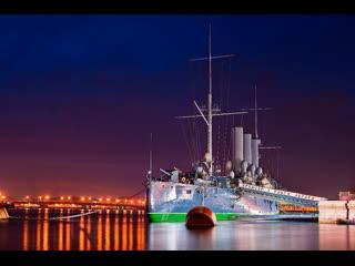 Морские Легенды.Крейсер «Аврора»