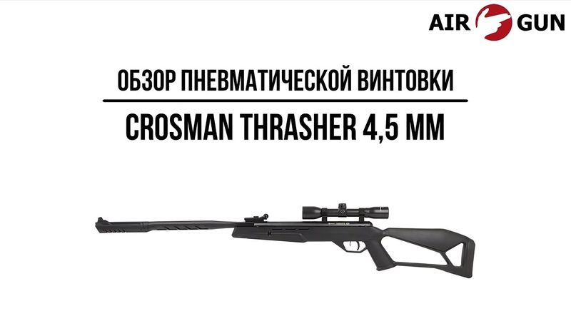 Пневматическая винтовка Crosman Thrasher 4 5 мм