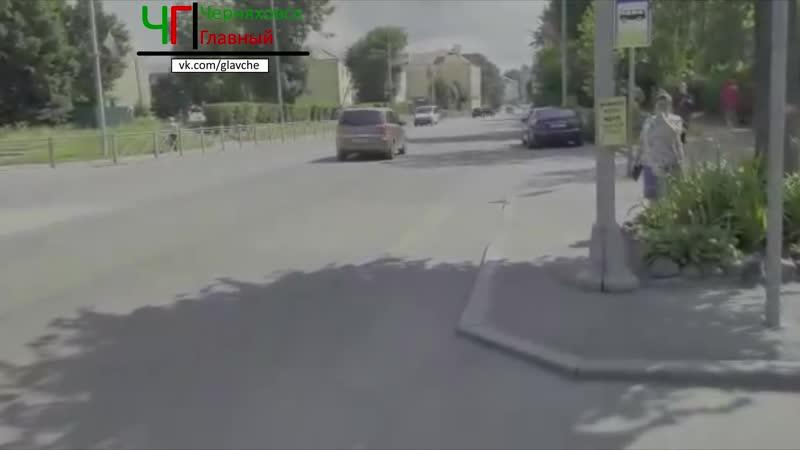 Привалов и куча-вонюча на центральной улице. Черняъовск. 14-07-2020
