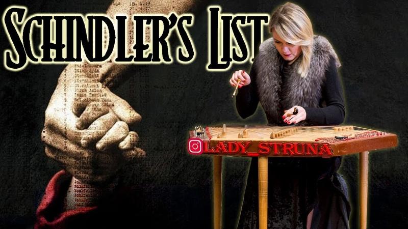 Кавер цимбалы Список Шиндлера Самохина Евгения играет каверы на цимбалах Hackbrett Dulsimer