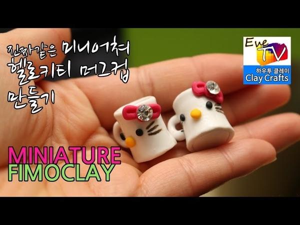 미니어쳐 헬로키티 머그컵 만들기(폴리모클레이) miniature hello kitty cup tutorial ミニアチュア