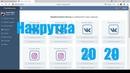 Накрутка ВК Ютуб Инстаграм TikTok О чём нам врали популярные Блоггеры V2